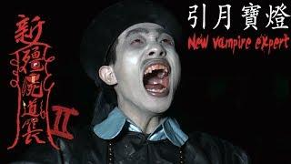 [Full Movie] 新僵屍道長 2 引月寶燈 New Vampire Expert | 魔幻恐怖片 Fantasy Horror, Eng Sub. 1080P