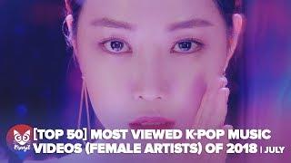 [TOP 50] MOST VIEWED  K-POP MUSIC VIDEOS  (FEMALE ARTISTS) OF 2018 | JULY