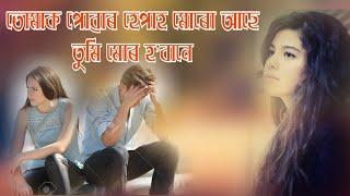 Ojanite mone mone(female) heart touching WhatsApp status video assamese