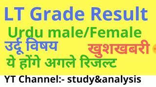 Urdu male/ female Uppsc LT Grade result out/declare/ lt grade urdu result news//study&analysis