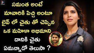 In Naga Chaitanya Live Show A Female Fan Made Shocking Comments On Samantha || Telugu Full Screen