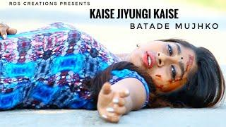 Kaise Jiyunga Kaise | Female Version | latest song 2018 | Official Video