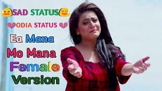 Ea Mana Mo Mana Female Version Odia Status Video |Odia Sad Whatsapp Status|By SRSCOLLECTION