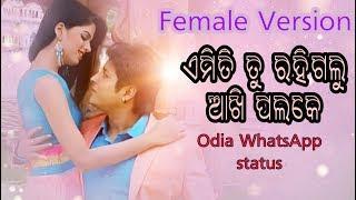 ଏମିତି ତୁ ରହିଗଲୁ ଆଖି ପଲକେ   Odia female version whatsapp status video   open ur heart