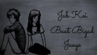 Jab Koi Baat Bigad Jaye???? Whatsapp Status Video|| Female Version || Subscriber Choice Video