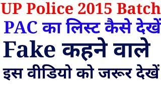 PAC का लिस्ट कैसे देखें | fake न्यूज़ करने वाले इस वीडियो को जरूर देखें | up police constable 2015