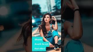Meri Subha Banaras Layi Hain | Shakira |  Female Whatsapp stutas video