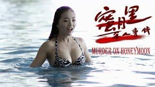 [Trailer] 蜜月裡殺人事件 Murder on Honeymoon | 2016 劇情片 Drama, 1080P