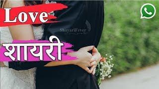 प्यार भरी शायरी हिंदी वीडियो (Female Version) | Love WhatsApp Status Video