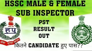 Haryana police sub inspector male & female pst result out|| pmt & dv date announced||