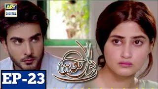 Noor ul Ain Episode #23 (Part 2) ARY DIGITAL Drama 30 Jun 2018