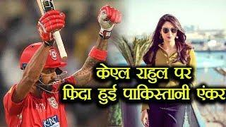 IPL 2018: KL Rahul hailed by Pakistani female Anchor Zainab Abbas | वनइंडिया हिंदी