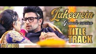 Lakeerein - Female Version   Lyrical video   Esha Gaur   Guddan Tumse Na Ho Payegaa   Zee TV