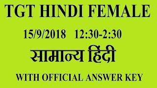TGT HINDI FEMALE#COMMON HINDI#15/9/2018 SHIFT 12:30-2:30 MUST WATCH