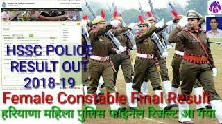 Haryana police Final Result official 2018-19 (Female GD Result out & Cutt off marks) by ccnch ???? H