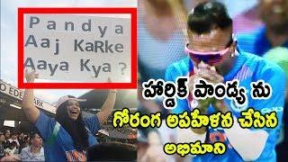 Female Fan Trolls Hardik Pandya in New Zealand | IND VS NZ T20 HIGHLIGHTS