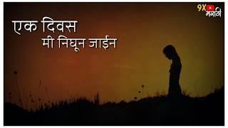 Ek Divas Mi Nighun Jain ????????  | Female Special | Whatsapp Marathi Status Video