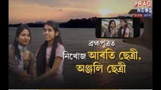 Selfie death : 2 Female students slip into Brahmaputra river, Disangmukh while taking selfies