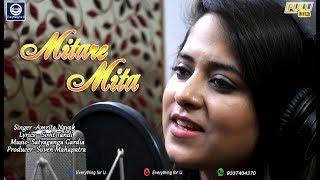 Mitare Mita | Amrita Nayak | Female Version | Sambalpuri Studio Video | Full Hd 2019 |