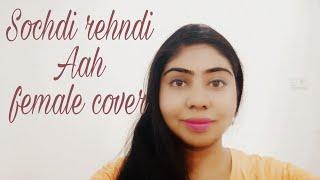 Sochdi rehndi Aah : sahaz ( female cover )| Aanchal Sharma | Latest Punjabi songs 2018 |