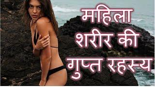 Top 5 Secrets of Female Body I Educational Video