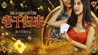 [Full Movie] 老千归来 King of Gambler Return | 赌神 God of Gamblers 剧情片 Drama, 1080P