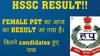 HSSC FEMALE CONSTABLE PST RESULT OUT|| PMT & SCRUTINY OF DOCUMENT DATE||