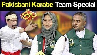 Pakistan Karate Team Special | Syasi Theater | 3 September 2018 | Express News
