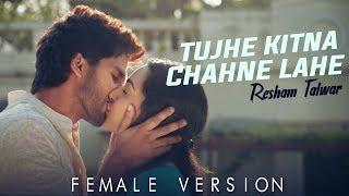 Kabir Singh: Tujhe Kitna Chahne Lage Hum | Female Version Full Video Song | Cover by Resham Talwar