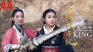 [TV Series] 兰陵王妃 44 颜婉夺取宝物带元清锁找天罗地宫 Princess of Lanling King | Official 1080P