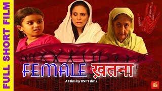 फीमेल खतना : Female Khatna | Short Film On FGM | Meenal Kapoor | Anaya Shivan | Shashank Upadhyay