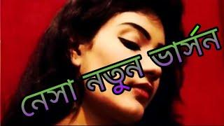 Nesha  Armaan Arif  Nasha Female Version Bangla Song  New Series-Singar, Biswajeeta Deb form Kolkata