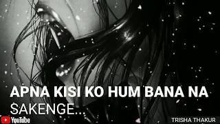 Teri Bewafai Ko | Bhula Na Sakenge | Female | Sad | WhatsApp Status Video | 30 Sec | Lyrics