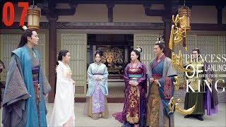 [TV Series] 兰陵王妃 07 元清锁被指奸细宇文邕维护 Princess of Lanling King | Official 1080P