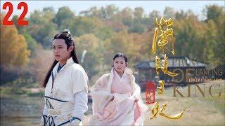 [TV Series] 兰陵王妃 22 高长恭被逼拿离殇剑交换元清锁和母亲 Princess of Lanling King | Official 1080P