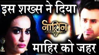 Not BELA, This Person Gave Poison To MAHIR |  Naagin 3 | Colors