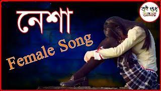 (নেশা) Nesha female version whatsapp status | Nasha arman alif whatsapp status video | New song 2018