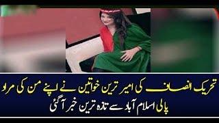 Pakistan News - Richest Female Worker of Pakistan Tehreek e insaf
