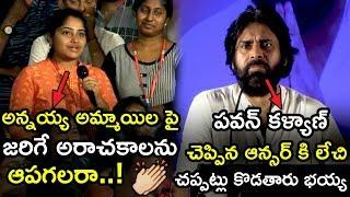 Pawan Kalyan Mind Blowing Answer To A Student About Women Facing Problem In Our Society || TWB