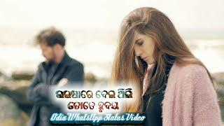 Odia New WhatsApp Status Video 2018 || Saralia Mana Mora Female Version