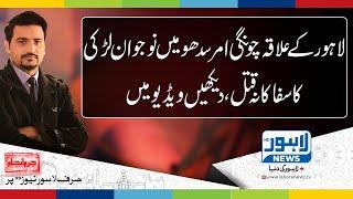 Jurm Anjam - Crime Show - (Female Murderers) Episode 249 - Part 03