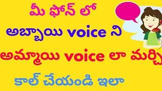 How to Change Voice Male to Female During Call || how to call male voice to female voice during call
