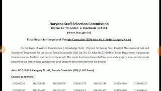 हरियाणा पुलिस FEMALE CONSTABLE RESULT OUT // कैसे करे डाउनलोड // क्या रहे मेरिट के आंकड़े जल्दी देखे