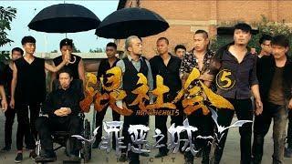 [Official Trailer] 混社會 5 罪惡之城 Sin City | 古惑仔黑幫犯罪片 Gangster Crime, 1080P