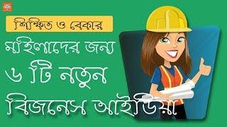 6 Best Business Ideas in Low Investment For Women (Female Person) | Bangla Motivational Video