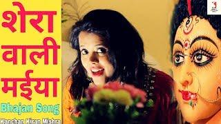 Shera wali Maiya | Bhajan Song 2019 | Bhakti Ki Kanchan Dhun | Hindi Devotional Songs Series