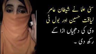 Sunni Female Reply to Aamir Liaquat  Hussain & Bol Tv
