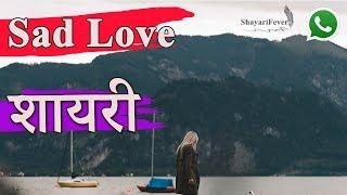 Sad Love WhatsApp Status Video For Girls  Sad Shayari Female Version