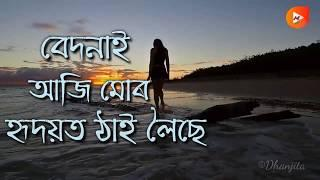 Sad heart touching ????????????????Assamese whatsapp status video???? Female voice Dhanjita Baruah