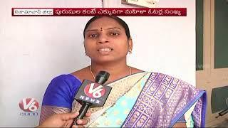 Voters List Release MP Elections | Number Of Female Voters Is More Than Mens  | Nizamabad| v6